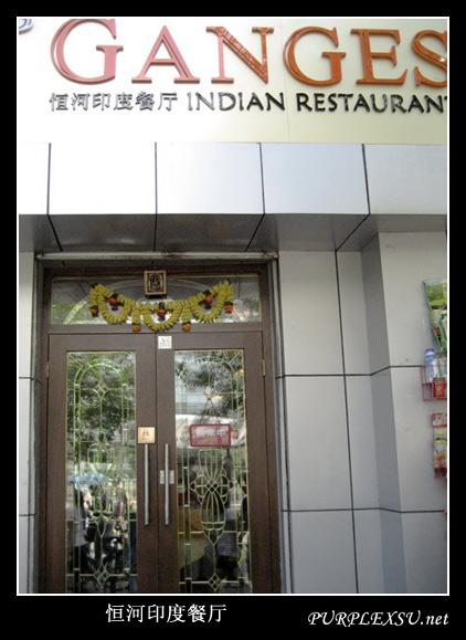 恒河印度餐厅_西安恒河印度餐厅_印度恒河苦行僧